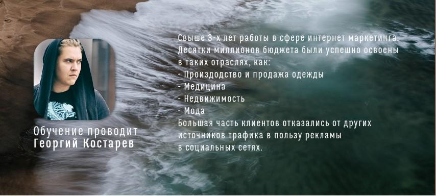 Разбор рекламных компаний во Вконтакте и на Фейсбук