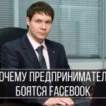 Facebook для бизнеса. Сергей Полторак.