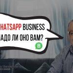 WhatsApp Business что полезного?